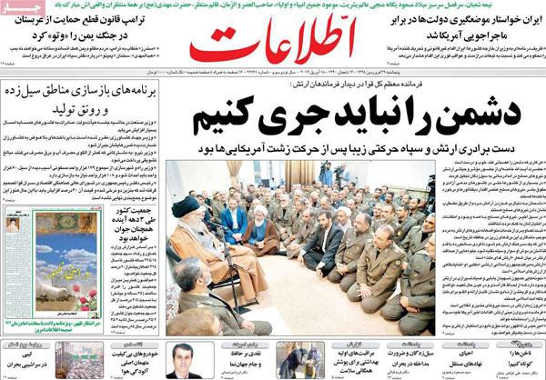 روزنامه های امروز 98/01/29