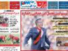 روزنامه های امروز 98/01/31