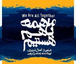 اکرانفیلم ما همه با هم هستیم در عید فطر