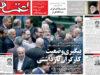 تیتر روزنامه های امروز 98/02/17