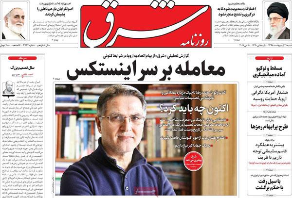 روزنامه های امروز 98/02/21