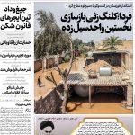 روزنامه های امروز 98/02/24