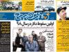 روزنامه های امروز 98/02/31