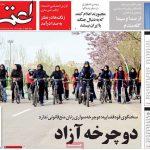 روزنامه های امروز 98/03/01