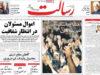 روزنامه های امروز 98/03/07