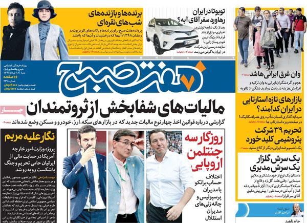 روزنامه های امروز 98/03/18