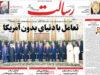 روزنامه های امروز 98/03/26