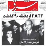 روزنامه های امروز 98/03/30