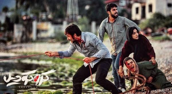 اکران فیلم سینمایی کروکودیل
