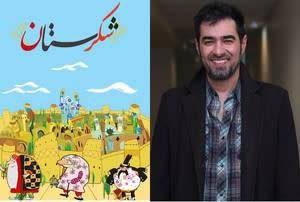 پخش مجدد شکرستان با صدای شهاب حسینی