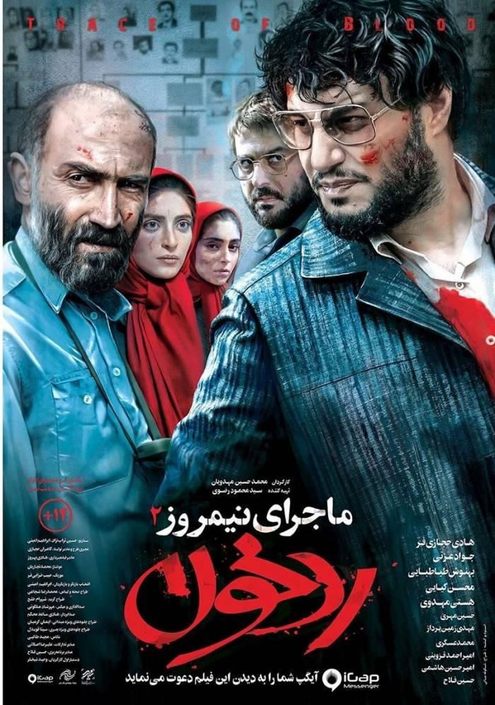پوستر رسمی فیلم ماجرای نیمروز 2