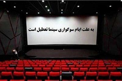 تعطیلی سالنهای سینما امروز به مناسبت آغاز دهه فاطمیه