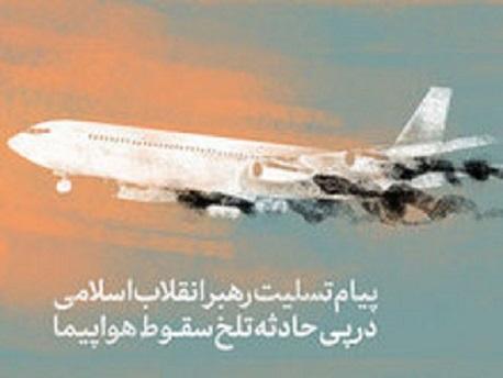 علت سقوط هواپیما