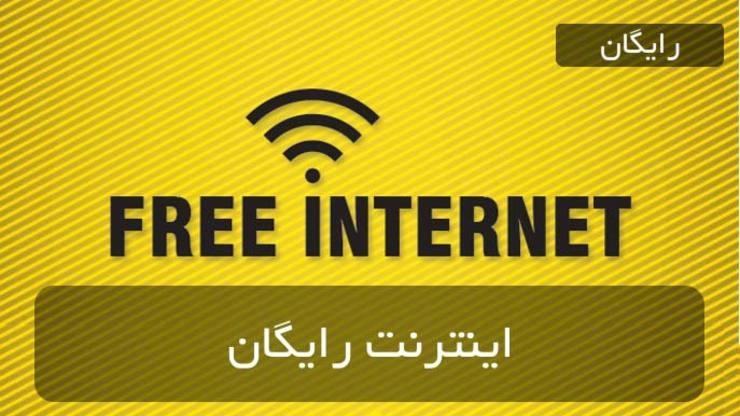 تا پایان سال 98 اینترنت خانگی رایگان شد