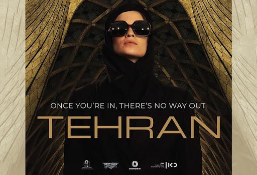 سریال تهران سوژه خنده