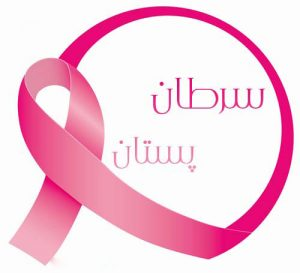علائم ونشانه های سرطان سینه