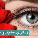 زیباترین چشم های هالیوود