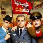 فیلم سینمایی 'خوب، بد، جلف ٢: ارتش سری