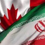 سختگیری کانادا بر تراکنش های مالی ایران