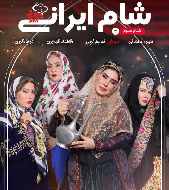 تم قاجاری زنان بازیگر در شام ایرانی