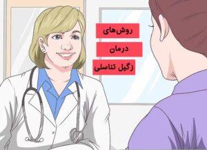 روش های درمان زگیل تناسلی