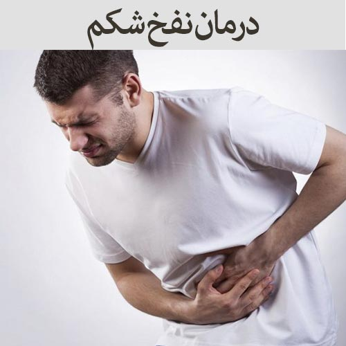 درمان نفخ شکم