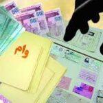 پرداخت وام بدون ضامن به بازنشستگان