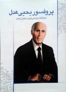دکتر یحیی عدل