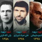 سپهبدهای شهید ایران