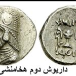 زندگینامه داریوش دوم نهمین پادشاهان هخامنشی