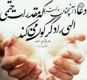قدرت دعا کردن