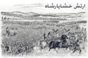 زندگینامه خشایار شاه