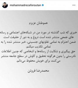 محمدرضا فروتن تغییر جنسیت را تکذیب کرد