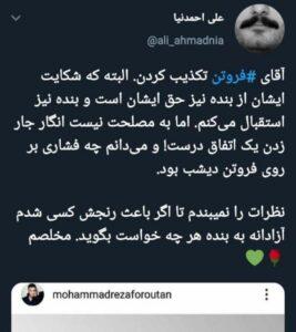 واکنش علی احمدنیا به تکذیب محمد رضا فروتن