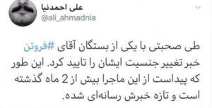 محمدرضا فروتن تغییر جنسیت داد