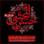 عکس نوشته شهادت امام حسن مجتبی