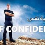 5 راه برای بالا بردن اعتماد به نفس/ self confidence