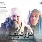 فیلم سینمایی مزار شریف
