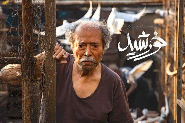 فیلم «خورشید» نماینده ایران در اسکار شد