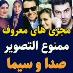 مجری های معروف ممنوع التصویر صدا وسینما ایران