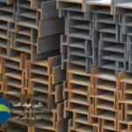 پیش بینی قیمت مقاطع فولادی در ماه های آتی