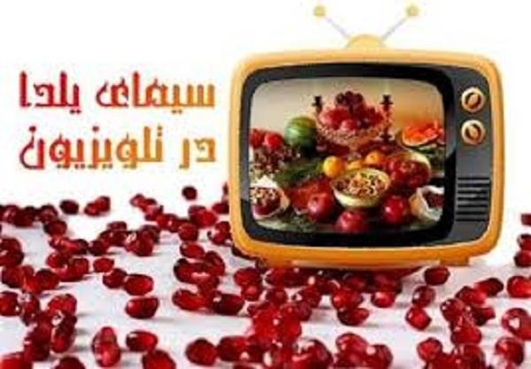برنامه تلویزیون شب یلدا