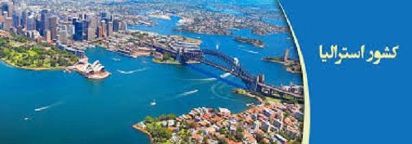 جاذبه گردشگری استرالیا