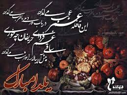 پیام های تبریک یلدا