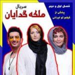 سریال ملکه گدایان /سریال جدید در نمایش خانگی