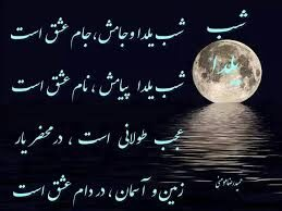 عکس شب یلدا