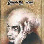 زندگینامه پدر شعر نو نیما یوشیح