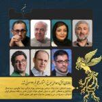 معرفی داوران سی و نهمین جشنواره فیلم فجر 1399