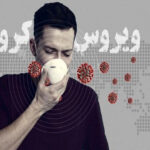 تداوم عوارض طولانی مدت ویروس کرونا