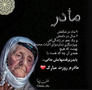 عکس نوشته زیبا برای روز مادر